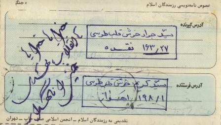 پاکت نامه شهیدان